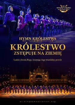 """2019 Pieśń dużego chóru chrześcijańskiego """"Hymn Królestwa: Królestwo zstępuje na ziemię"""" Uczcijcie nadejście Bożego królestwa na ziemi"""