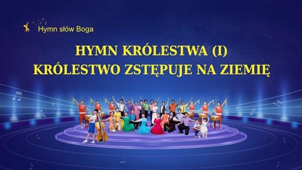 1 Hymn Królestwa (Ⅰ) Królestwo zstępuje na ziemię