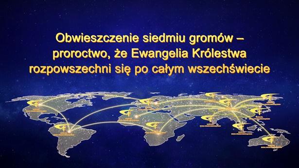 Obwieszczenie siedmiu gromów – proroctwo, że ewangelia królestwa rozpowszechni się po całym wszechświecie